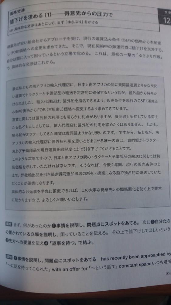 まずは日本語の文章を自分なりに英訳してみる