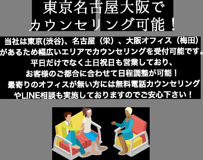 東京名古屋大阪でカウンセリング可能!